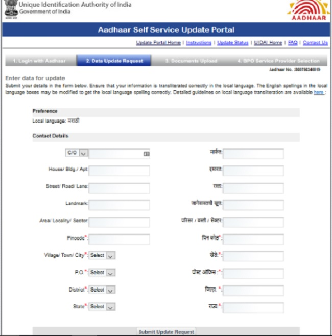 How to change Aadhaar card details online